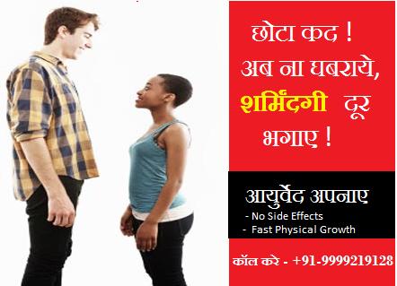 Short height specialist doctor in Pune