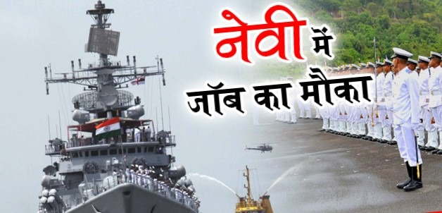 Indian Navy Jobs Permanent Recruitment