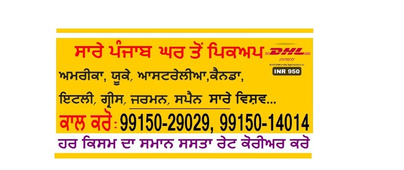 CALL 99150-29029 Express Documents & Papers Courier to Canada from Ludhiana to UK in  listed under Services - Courier Services