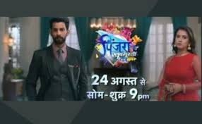 show telecast date 24th august 2020-- colors tv channel coming soon tv project---guaranteed work in  listed under Entertainment - Acting / Modeling Roles