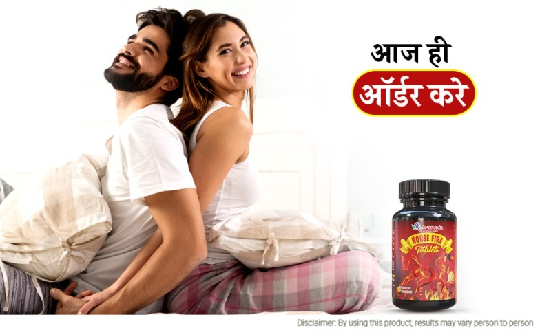 Best ayurvedic medicine for long-lasting in bed in  listed under Lifestyle - Health / Beauty