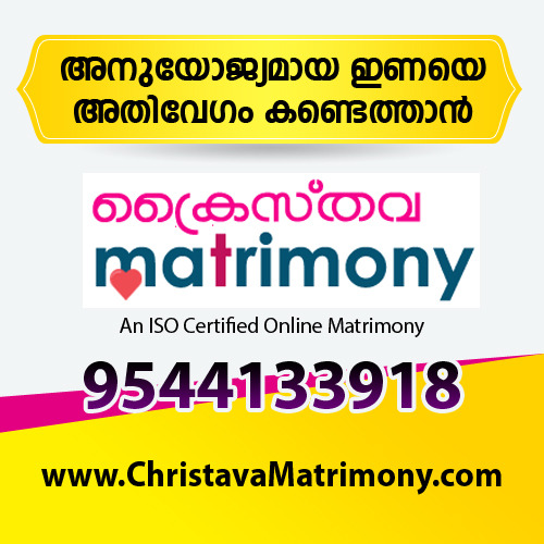 Kerala Christian Matrimony | 100% Secure and Most Trusted | Christava Matrimony in  listed under Matrimony - Wedding Planners