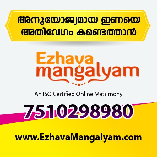 Kerala Ezhava/ Thiyya Matrimony Service | Free registration  in  listed under Matrimony - Wedding Planners